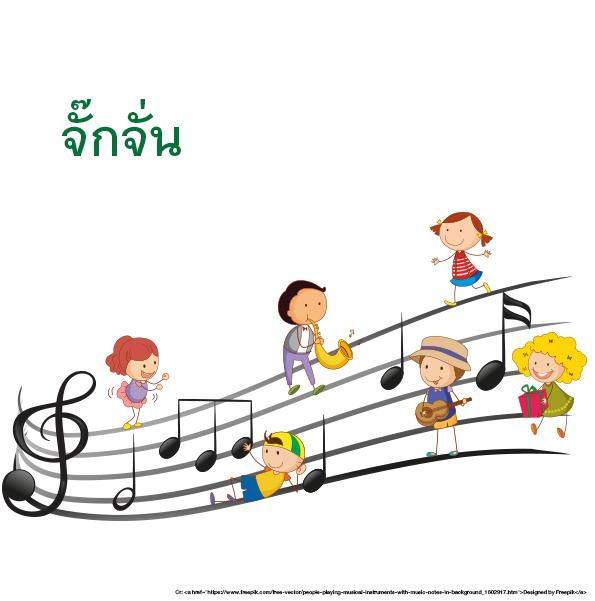 เพลง จั๊กจั่น