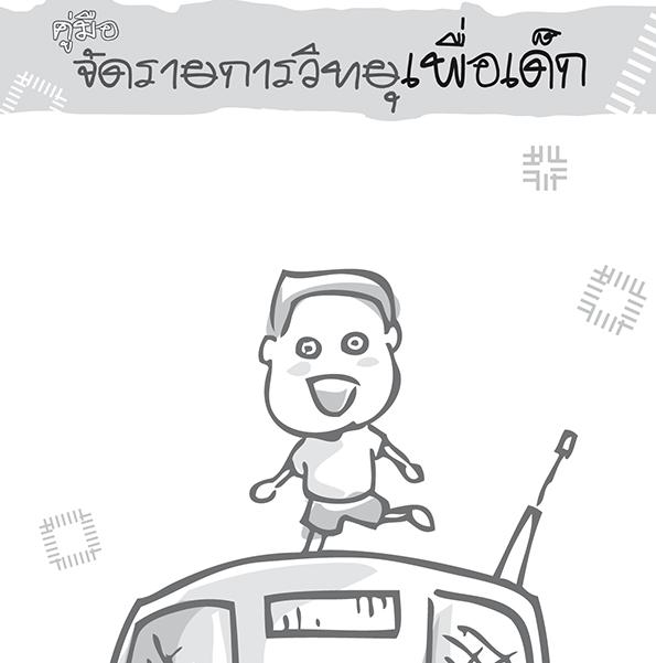 จูนหาคลื่นวิทยุเด็ก คู่มือจัดรายการวิทยุเพื่อเด็ก