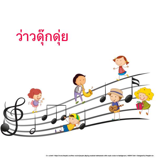 เพลง ว่าวดุ๊กดุ่ย