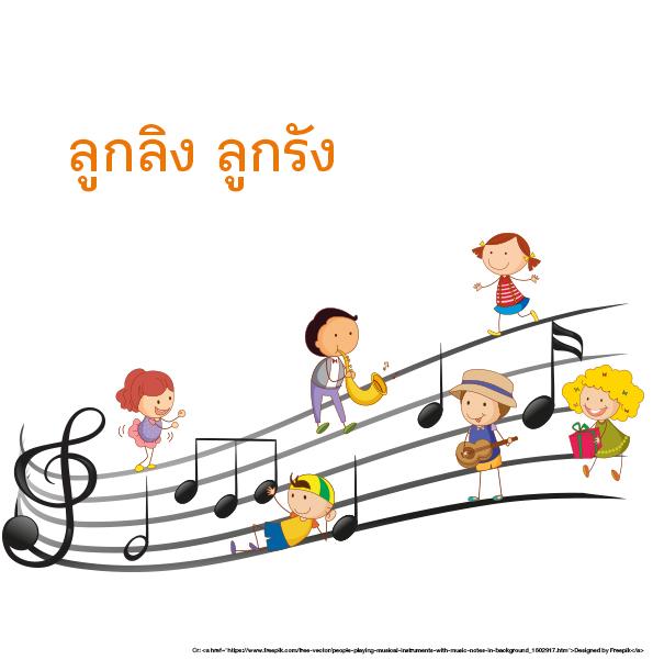 เพลง ลูกลิง ลูกรัง