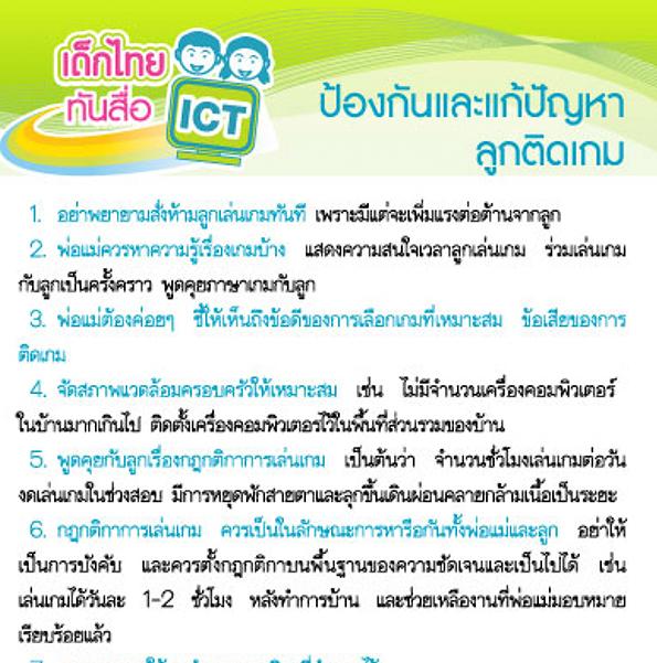 แผ่นพับเมื่อเด็กติดเกม (เด็กไทยทันสื่อไอซีที่) ปี 2555