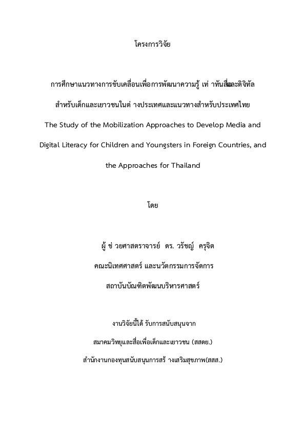 การศึกษาแนวทางการขับเคลื่อนเพื่อการพัฒนาความรู้เท่าทันสื่อและดิจิทัล สำหรับเด็กและเยาวชนในต่างประเทศ และแนวทางสำหรับประเทศไทย