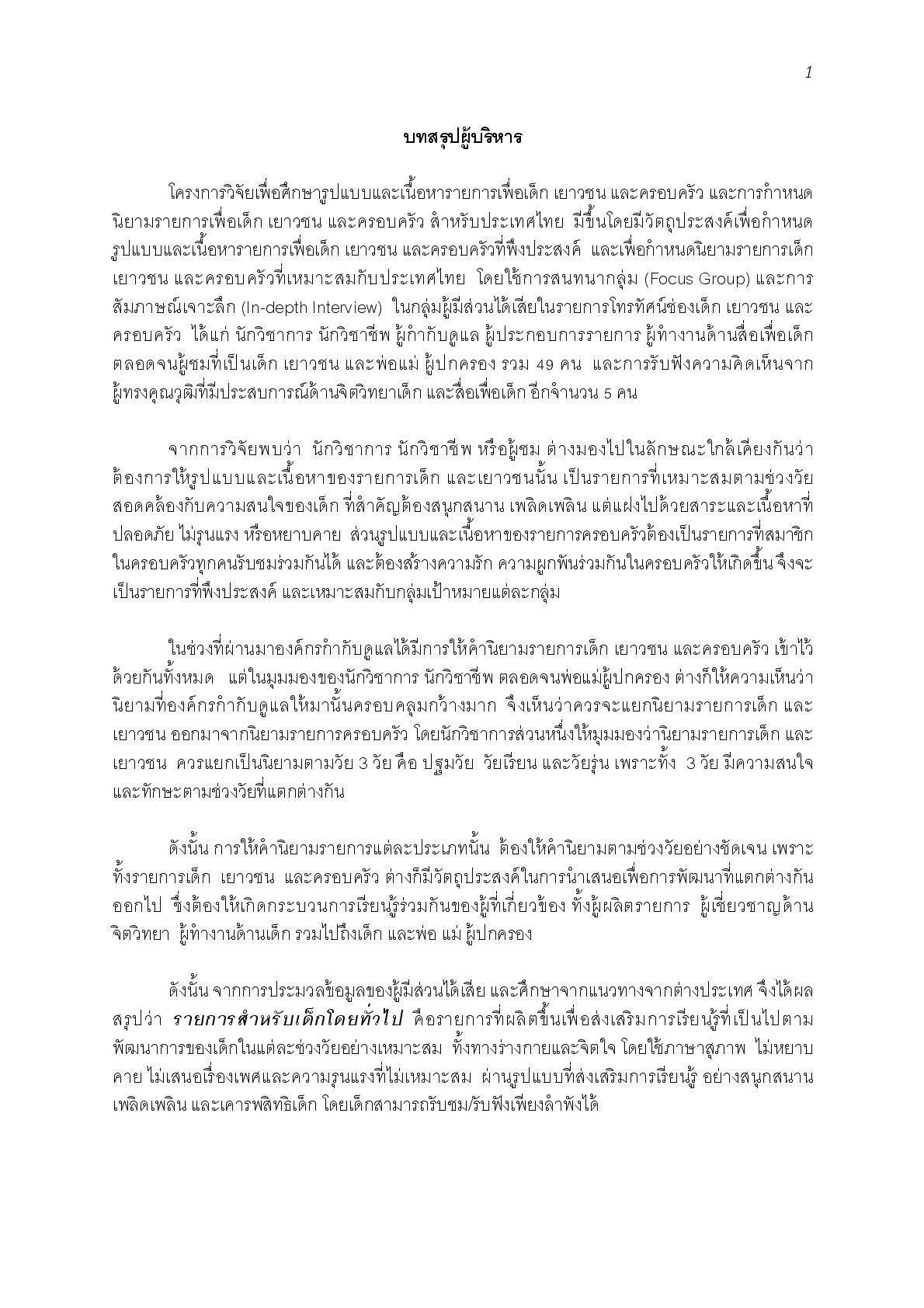 บทสรุปโครงการวิจัยเพื่อศึกษารูปแบบและเนื้อหารายการเพื่อเด็ก เยาวชน และครอบครัว และการกำหนดนิยามรายการเพื่อเด็ก เยาวชน และครอบครัว สำหรับประเทศไทย