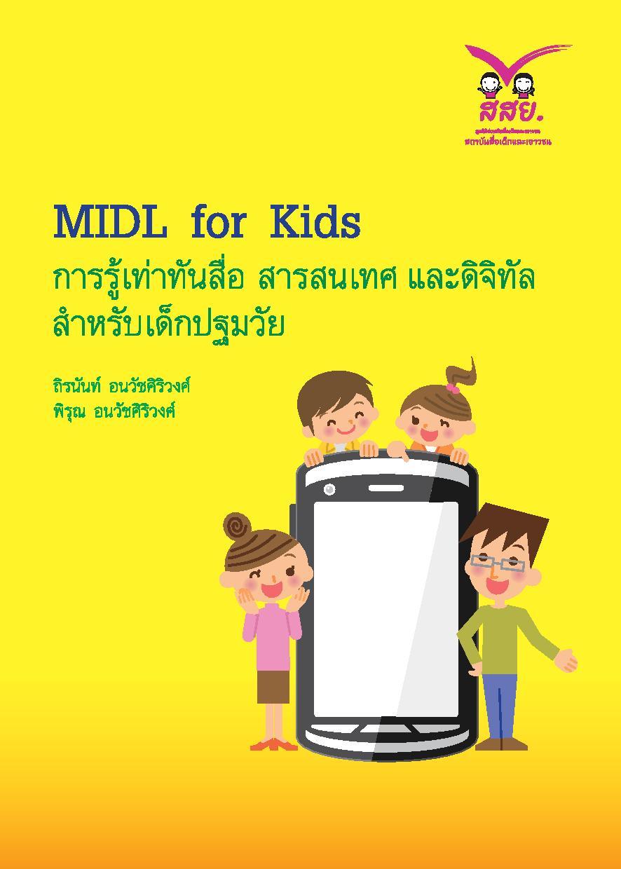 MIDL for Kids การรู้เท่าทันสื่อ สารสนเทศ และดิจิทัล สำหรับเด็กปฐมวัย