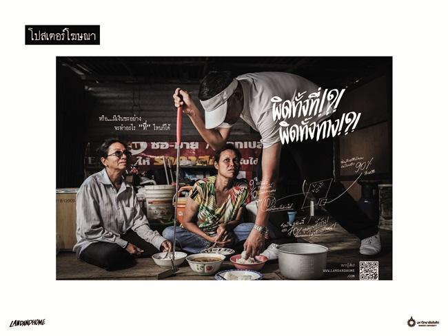 สื่อรณรงค์เพื่อการปฎิรูปโครงสร้างการจัดสรรที่ดินในประเทศไทย  โดย คณะศิลปะและการออกแบบ มหาวิทยาลัยรังสิต