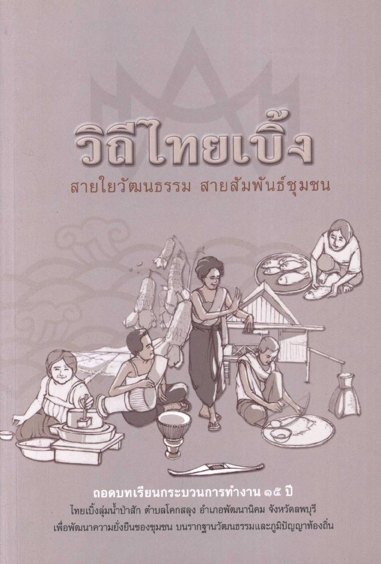 วิถีไทยเบิ้ง สายใยวัฒนธรรมสายสัมพันธฺ์ชุมชน
