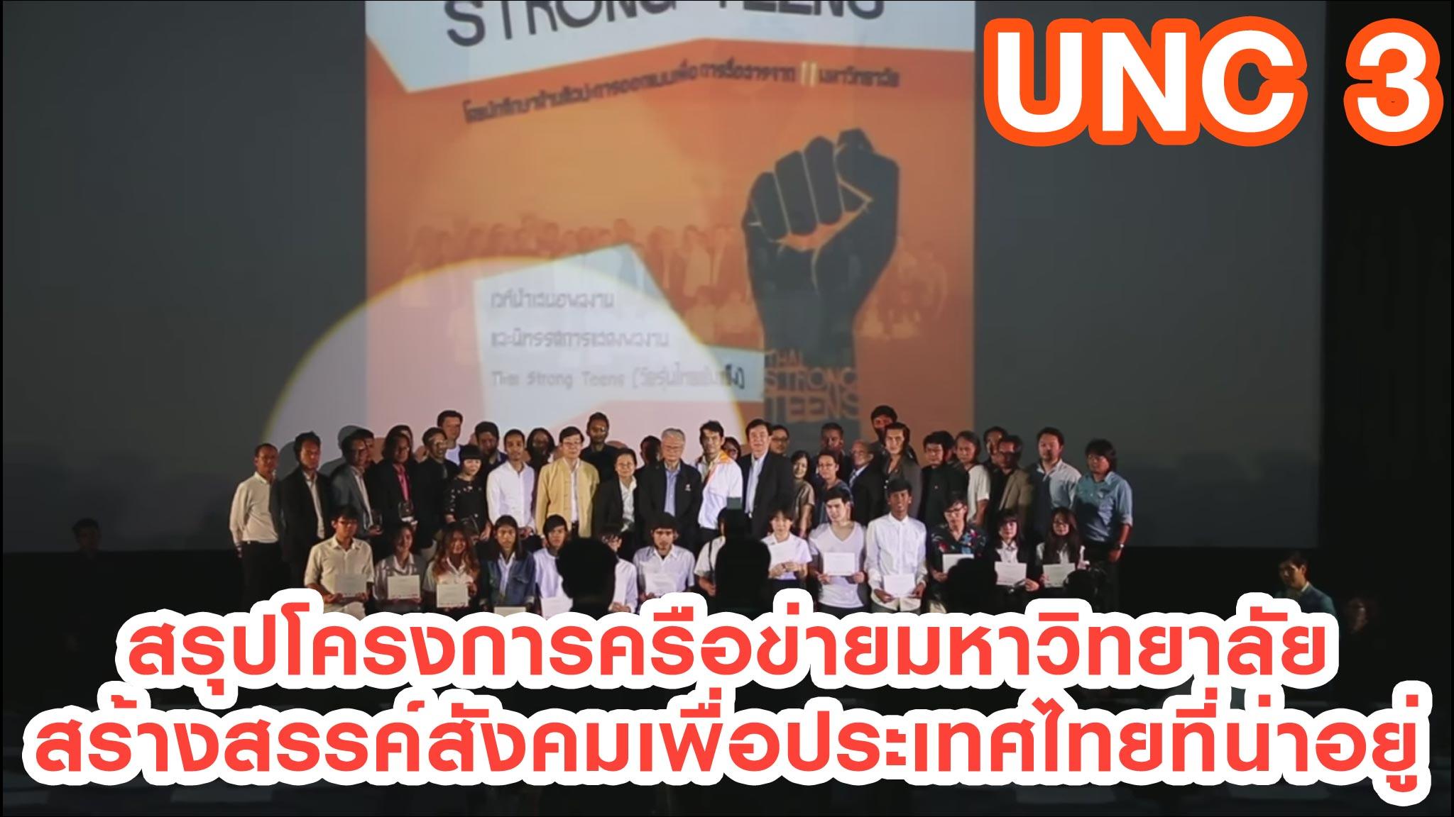 UNC ปี3 สรุปโครงการเครือข่ายมหาวิทยาลัยสร้างสรรค์สังคมเพื่อประเทศไทยที่น่าอยู่