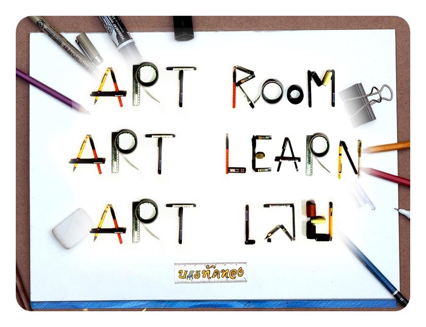 Art Room Art Learn Art เลย โดย คณะจิตรกรรมประติมากรรมและภาพพิมพ์ มหาวิทยาลัยศิลปากร