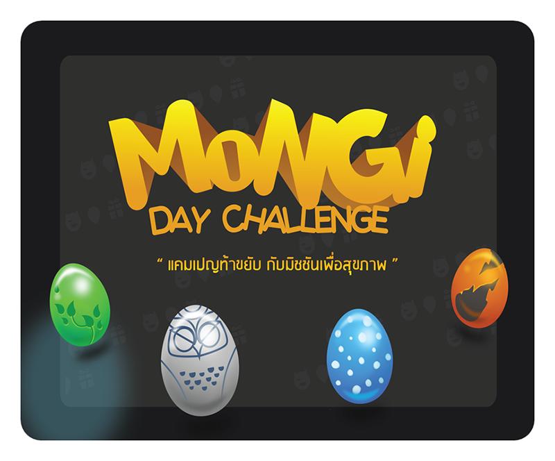 Mongi Day Challenge แคมเปญท้าขยับ กับมิชชันเพื่อสุขภาพ คณะเทคโนโลยีสารสนเทศและการสื่อสาร(ICT) มหาวิทยาลัยศิลปากร