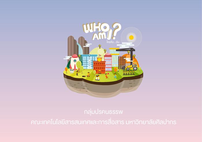 Who am I ใครคือฉัน โดย คณะเทคโนโลยีสารสนเทศและการสื่อสาร (ICT) มหาวิทยาลัยศิลปากร