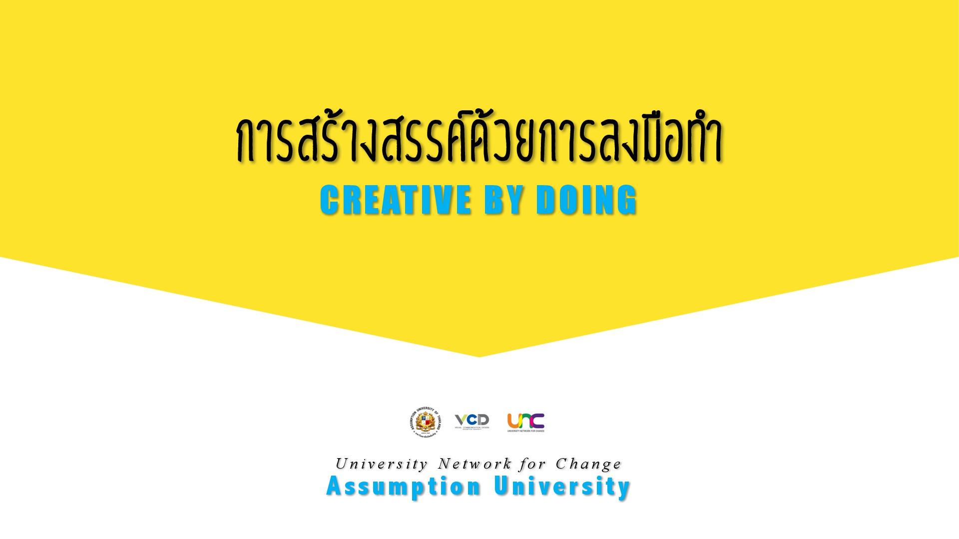 สร้างสรรค์เฟร่อ โดย คณะนิเทศศาสตร์ สาขาวิชาออกแบบนิเทศศิลป์ มหาวิทยาลัยอัสสัมชัญ