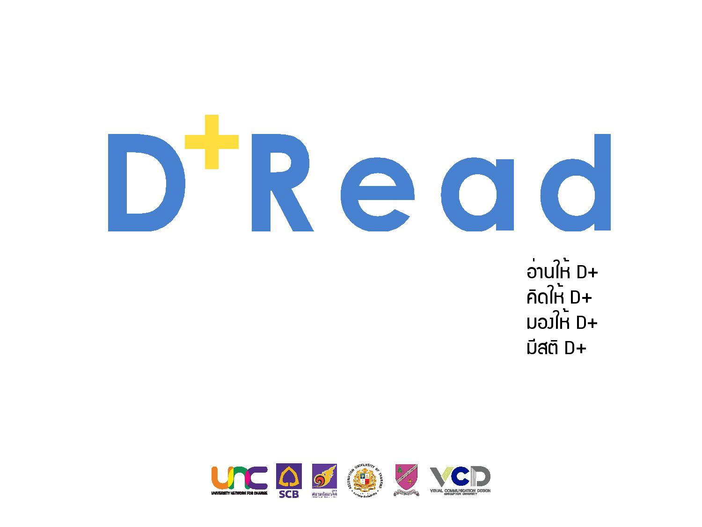 D Read - Campaign clip Consciousdicine โดย คณะนิเทศศาสตร์ สาขาวิชาออกแบบนิเทศศิลป์ มหาวิทยาลัยอัสสัมชัญ