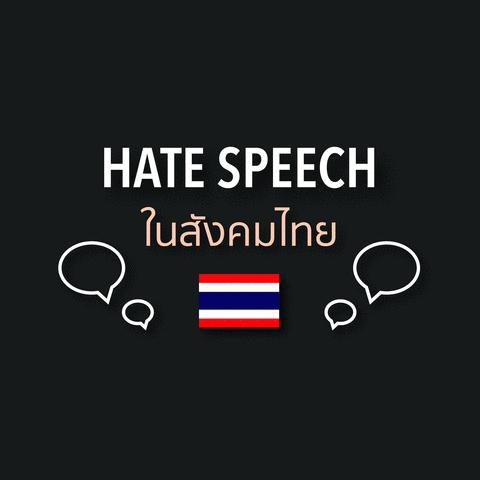 Hate Speech  โดย กลุ่ม Leave คณะศิลปะและการออกแบบ มหาวิทยาลัยรังสิต