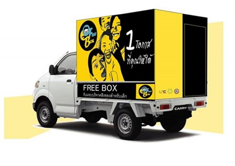Free Box (รถบูธกล่องเคลื่อนที่รับบริจาค) โดย คณะสถาปัตยกรรมศาสตร์ มหาวิทยาลัยนเรศวร