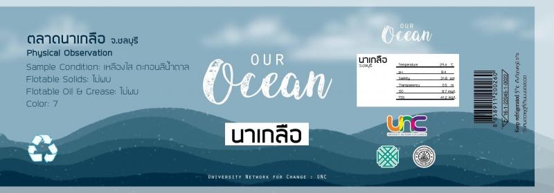 Our Ocean โดย คณะศิลปกรรมศาสตร์ มหาวิทยาลัยบูรพา
