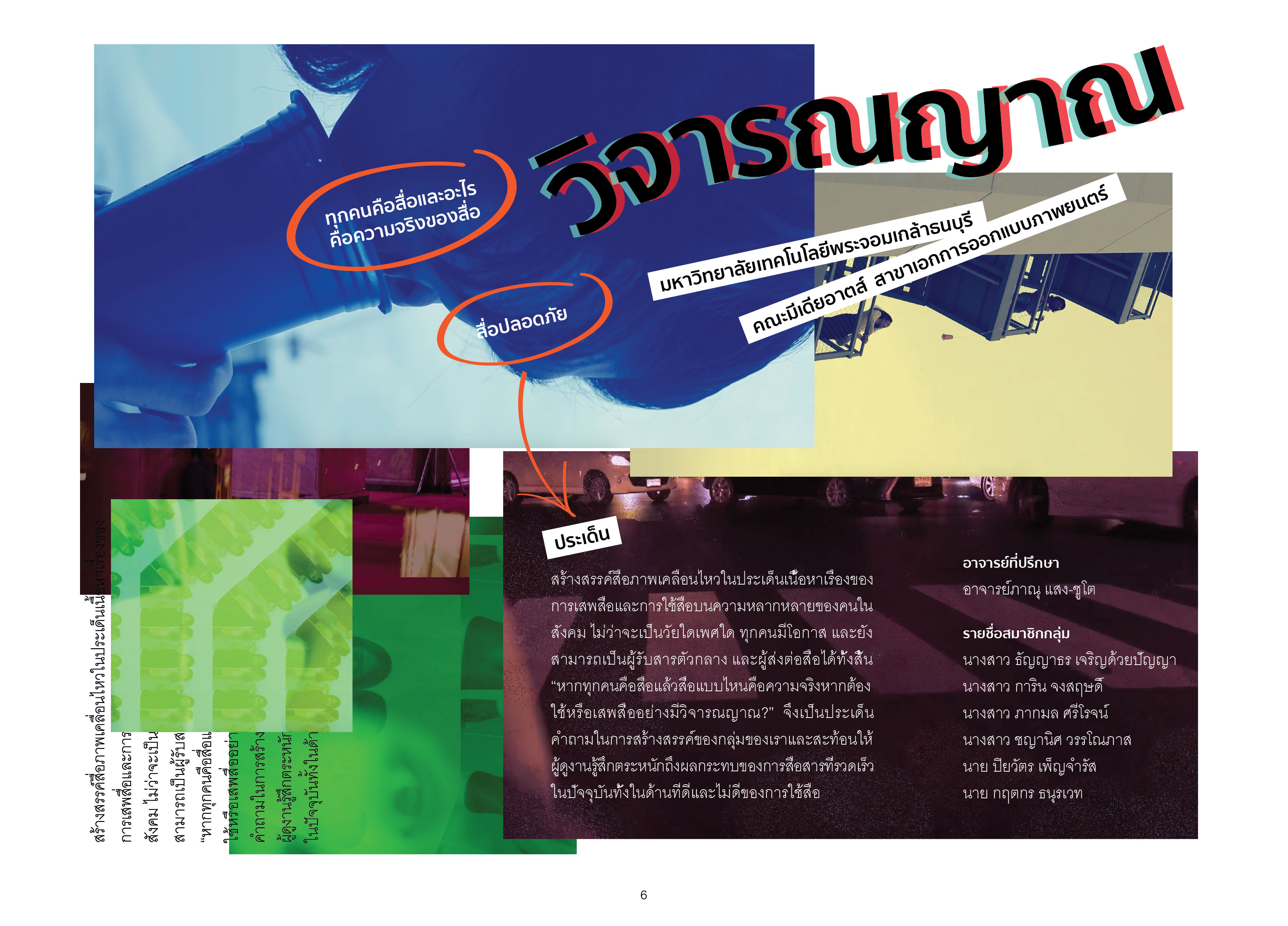 วิจารณญาณ  โดย คณะมีเดียอาตส์ มหาวิทยาลัยเทคโนโลยีพระจอมเกล้าธนบุรี