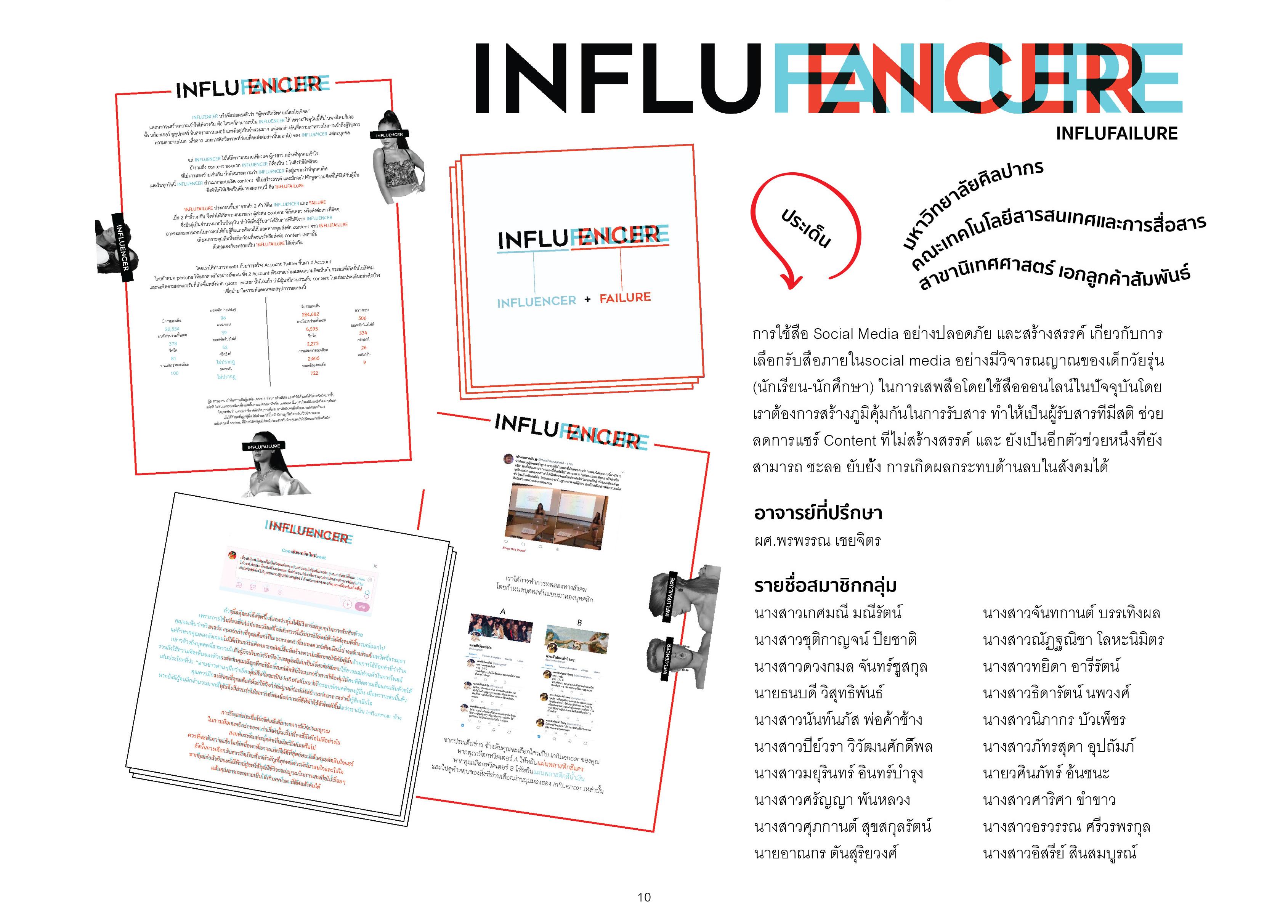 INFLUFAILURE  โดย คณะเทคโนโลยีสารสนเทศและการสื่อสาร มหาวิทยาลัยศิลปากร