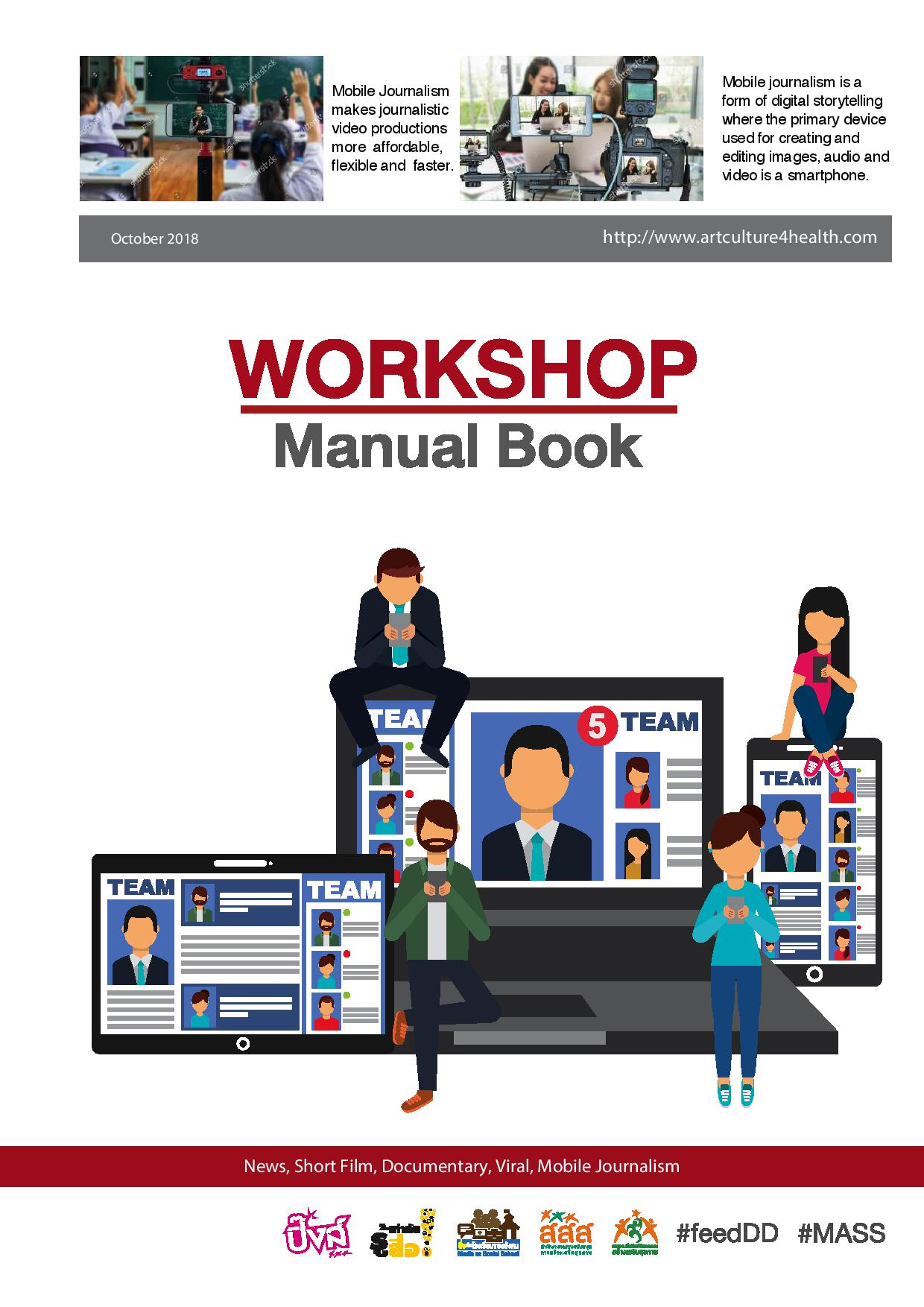 คู่มือ Workshop Manual Book