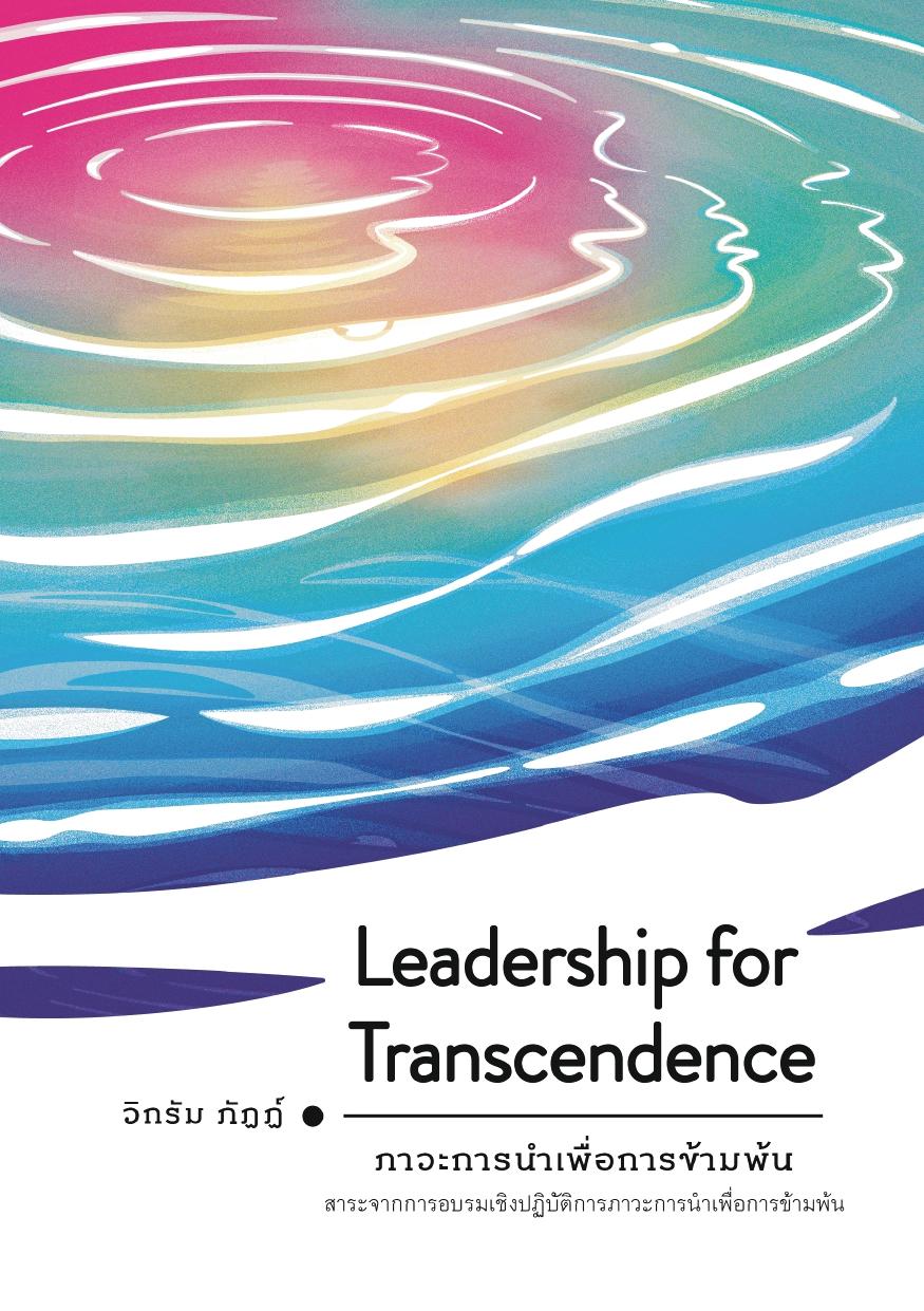 Leadership for Transcendence ภาวะการนำเพื่อการข้ามพ้น