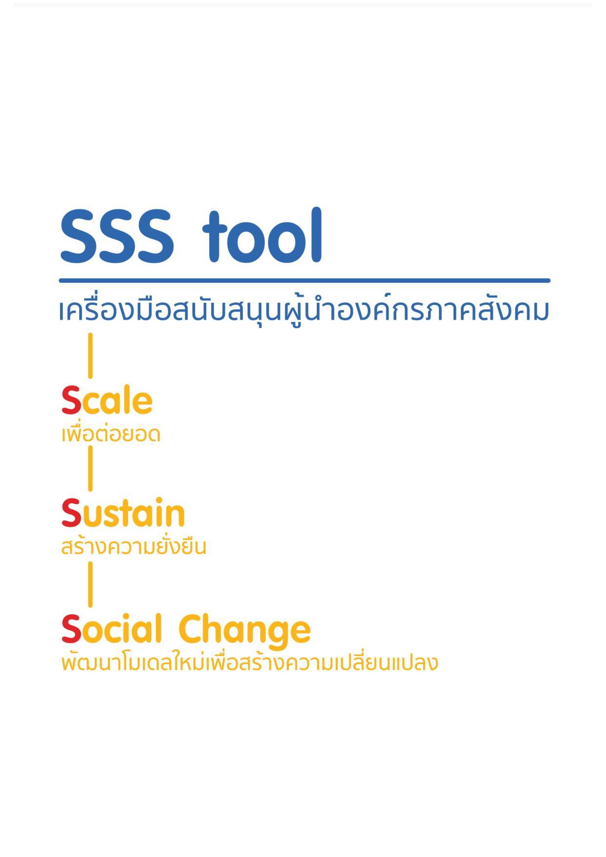เครื่องมือสนับสนุนผู้นำองค์กรภาคสังคม (SSS Tool)