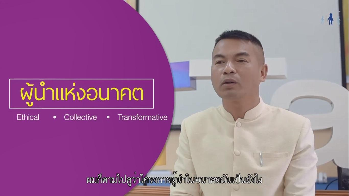 ก่อการครู : ทัศนะ ดร.กันตพงศ์ คงหอม ครูแกนนำรุ่น 1