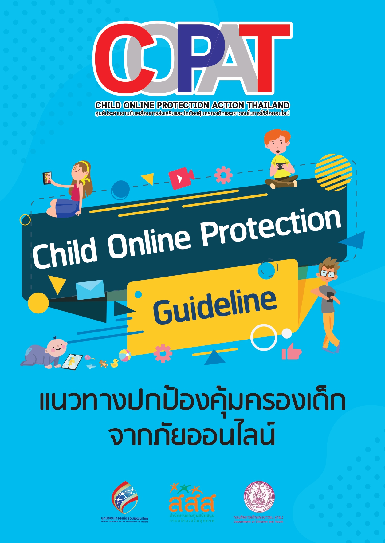 คู่มือแนวทางปกป้องคุ้มครองเด็กจากภัยออนไลน์