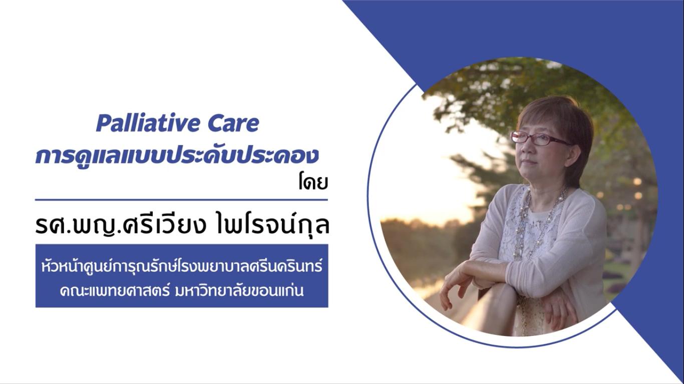 วิชาชีวิต บทที่ 8 palliative care การดูแลแบบประคับประคอง - รศ.พญ.ศรีเวียง ไพโรจน์กุล