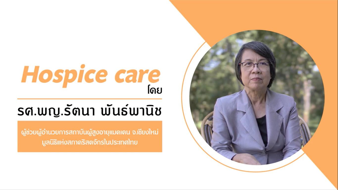 วิชาชีวิต บทที่ 9 Hospice care - รศ.พญ.รัตนา พันธ์พานิช
