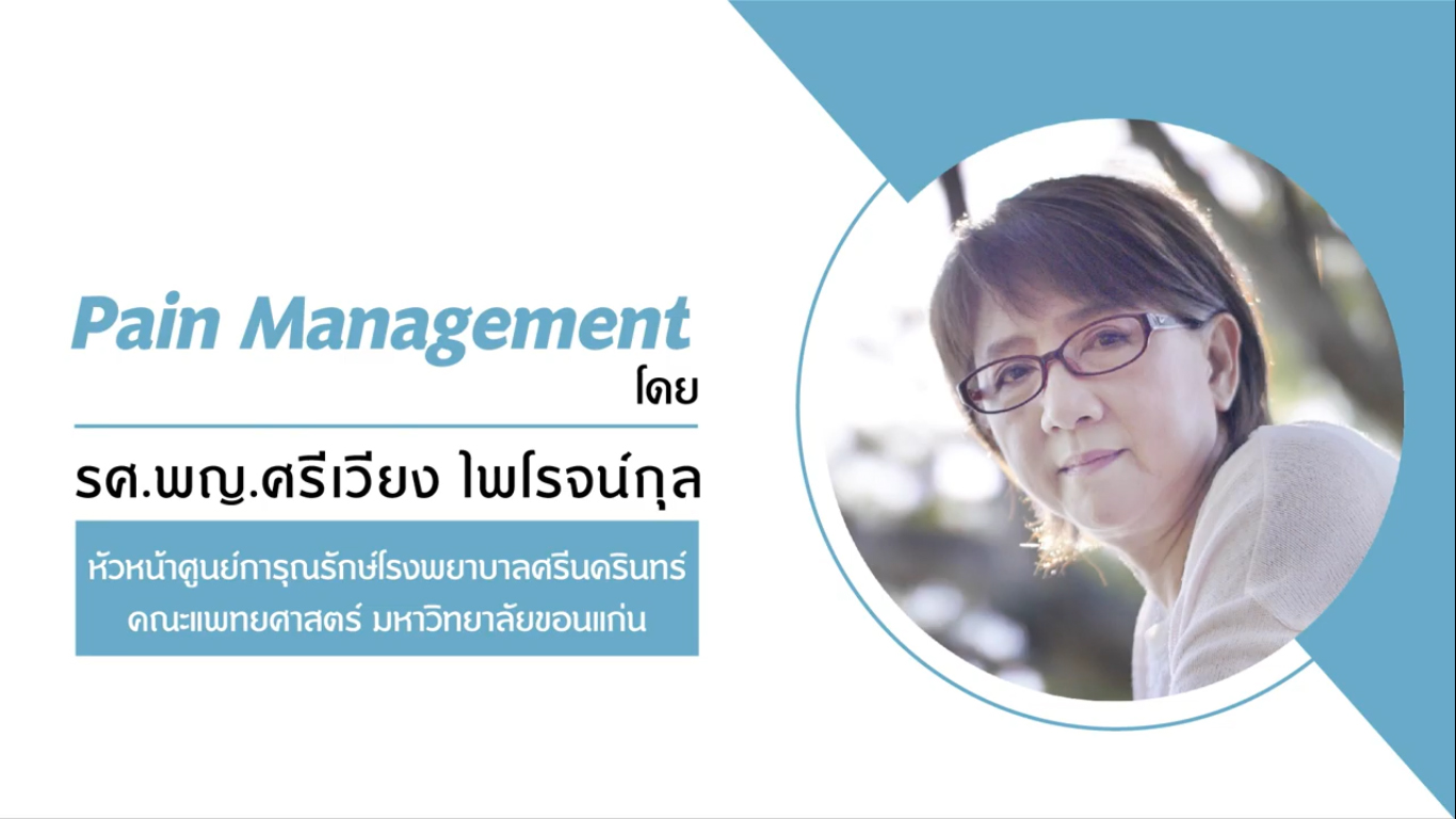 วิชาชีวิต  บทที่ 10  Pain Management - รศ.พญ.ศรีเวียง ไพโรจน์กุล และพระอาจารย์ครรชิต อกิญจโน