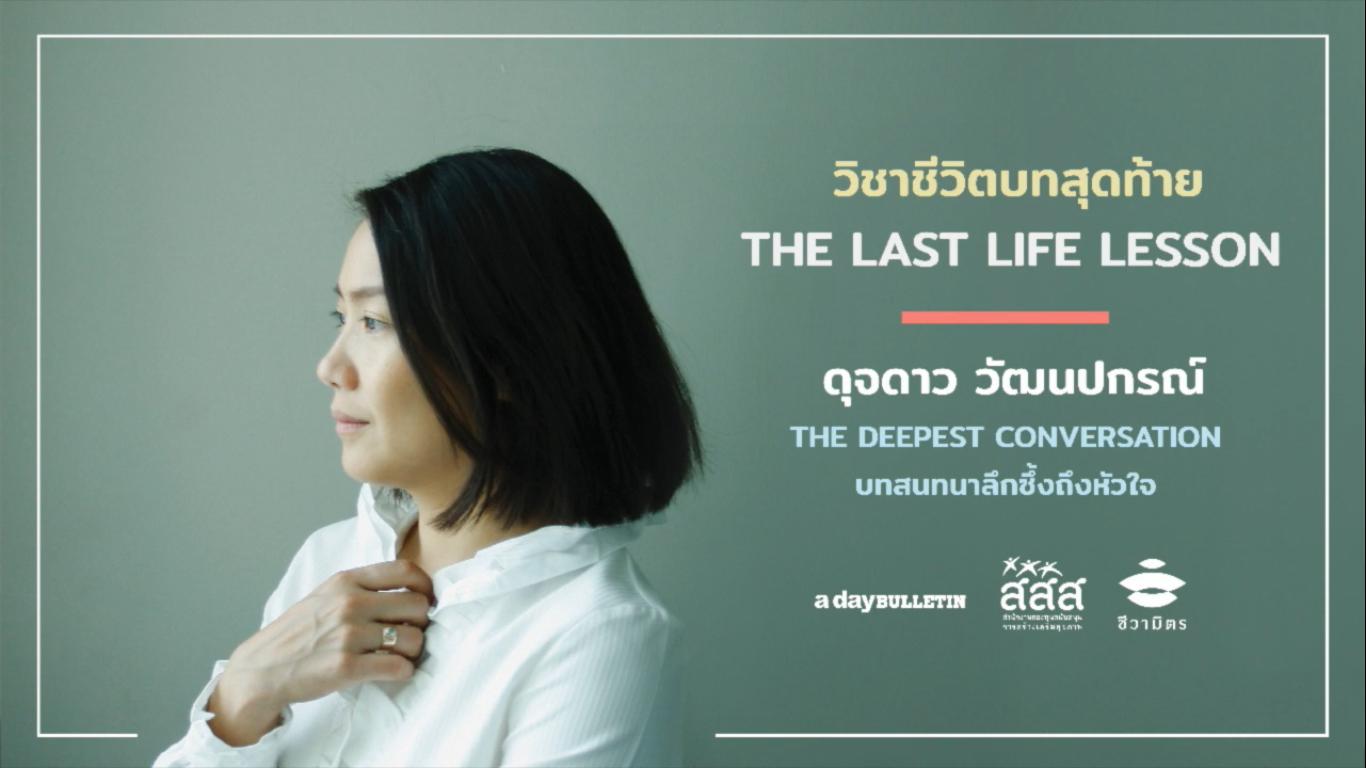 The Last Life Lesson  บทสนทนาที่ไม่มีคำพูด อันลึกซึ้งถึงหัวใจ