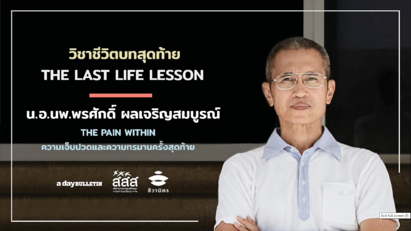 The Last Life Lesson  ความเจ็บปวดและความทรมานครั้งสุดท้าย