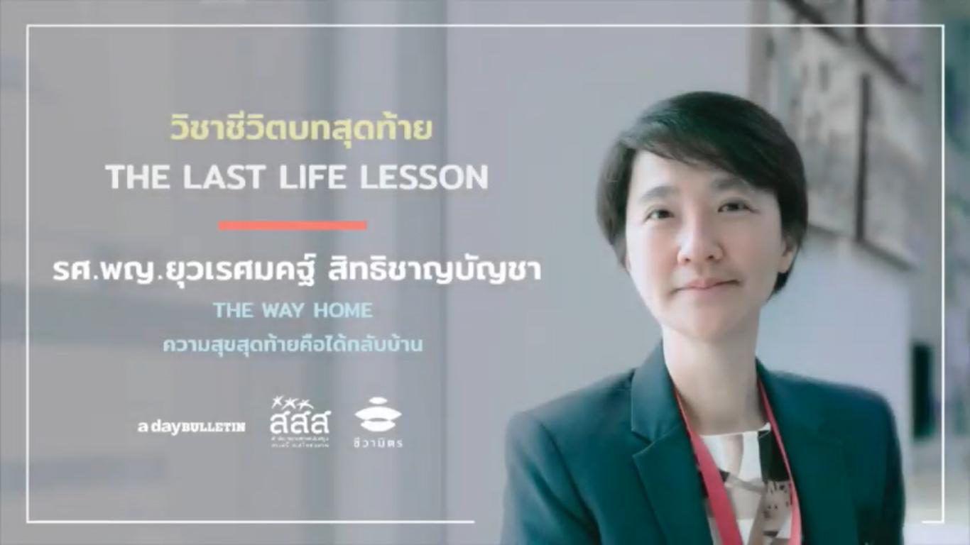 The Last Life Lesson  ความสุขสุดท้ายคือได้กลับบ้าน