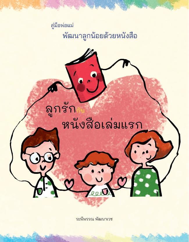 ลูกรักกับหนังสือเล่มแรก (ฉบับปรับปรุง)