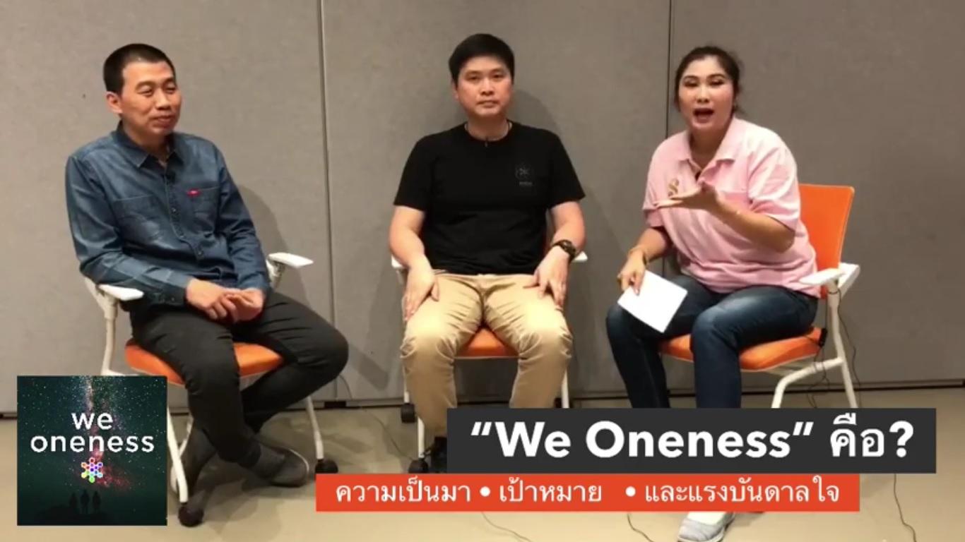 We Oneness คือ