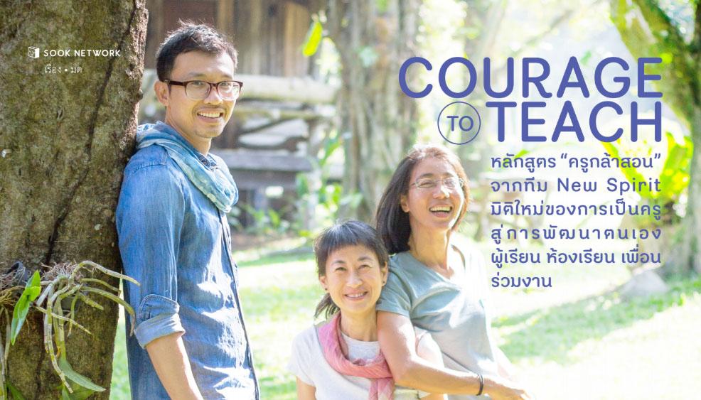 Courage to Teach ชวนครูเปลี่ยนห้องเรียนด้วยความกล้า