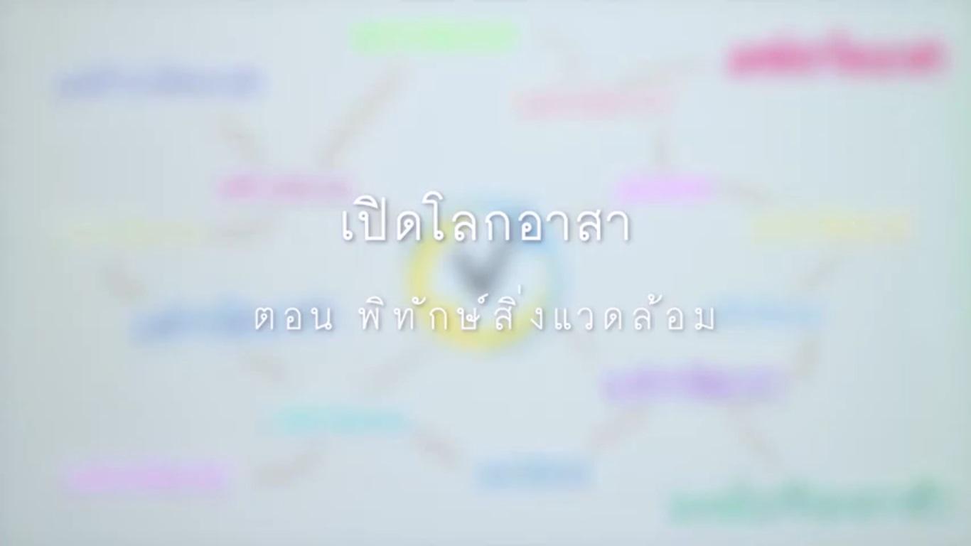 เปิดโลกอาสา : FEED Thailand