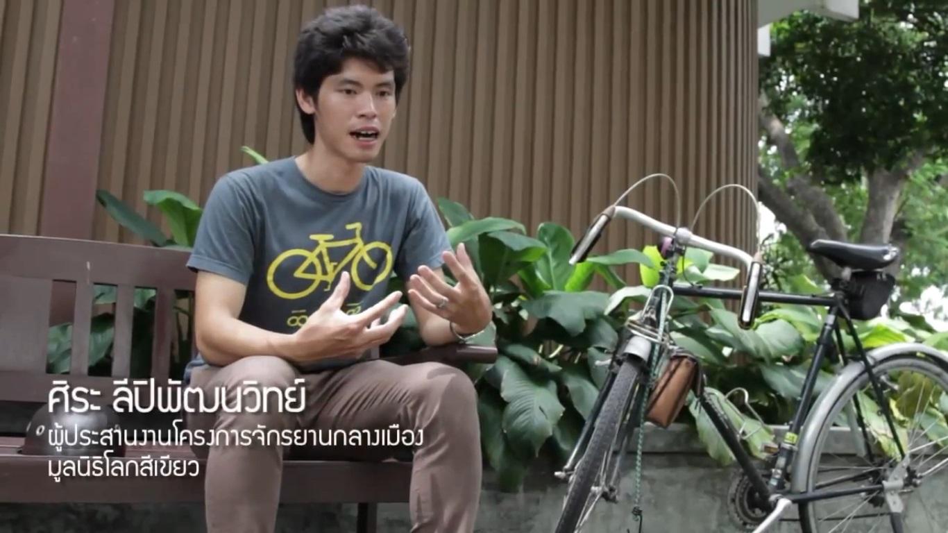 เปิดโลกอาสา : จักรยานกลางเมือง