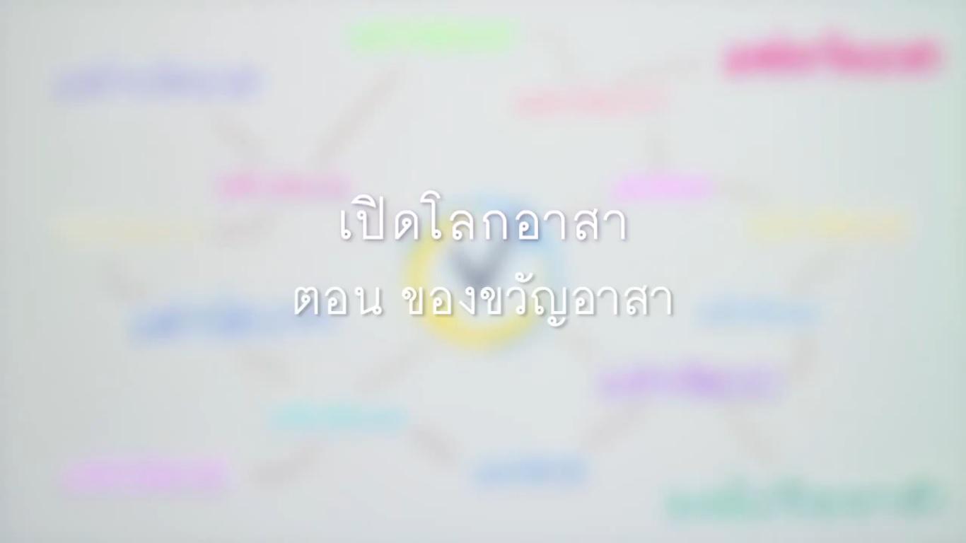 เปิดโลกอาสา : มูลนิธิสุขภาพไทย