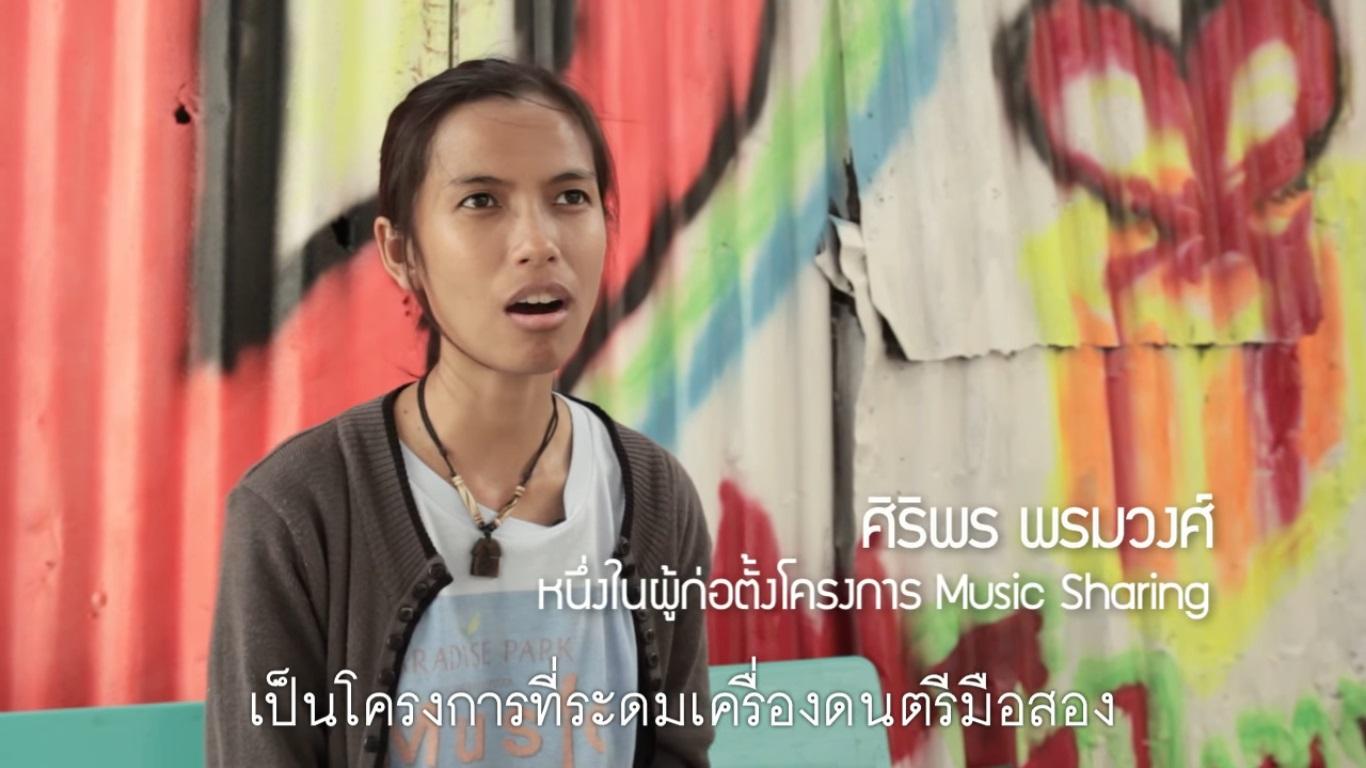 เปิดโลกอาสา : Music Sharing