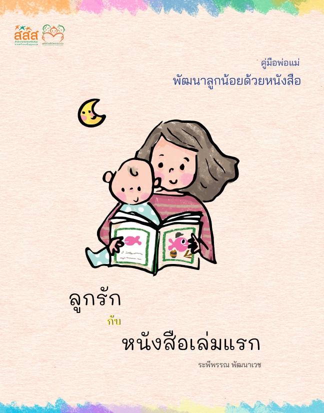 คู่มือพ่อแม่ พัฒนาลูกน้อยด้วยหนังสือ ลูกรักกับหนังสือเล่มแรก