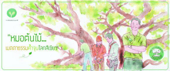 หมอต้นไม้ เมตตาธรรมค้ำจุนโลกสีเขียว
