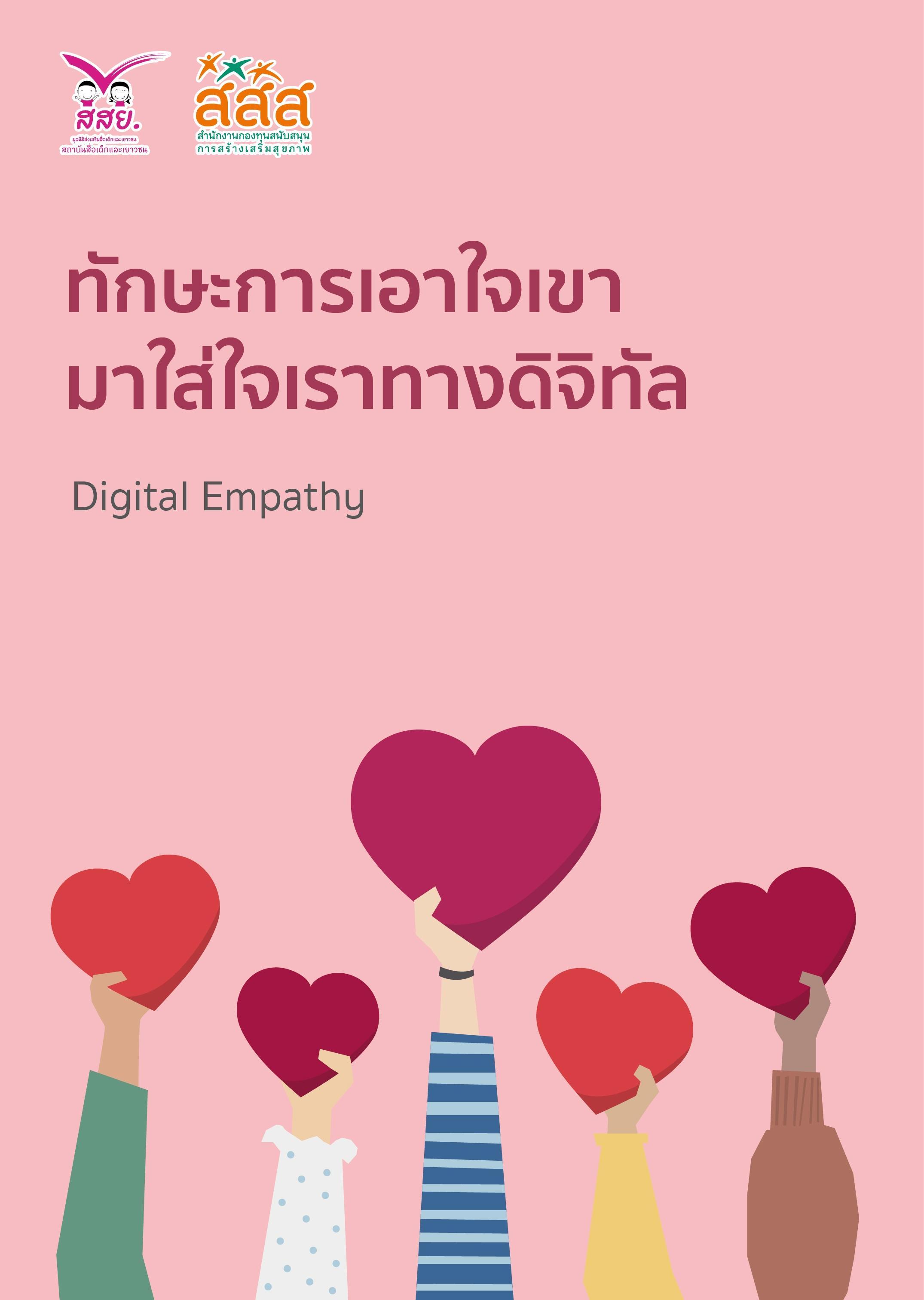 ทักษะการเอาใจเขามาใส่ใจเราทางดิจิทัล (Digital Empathy)