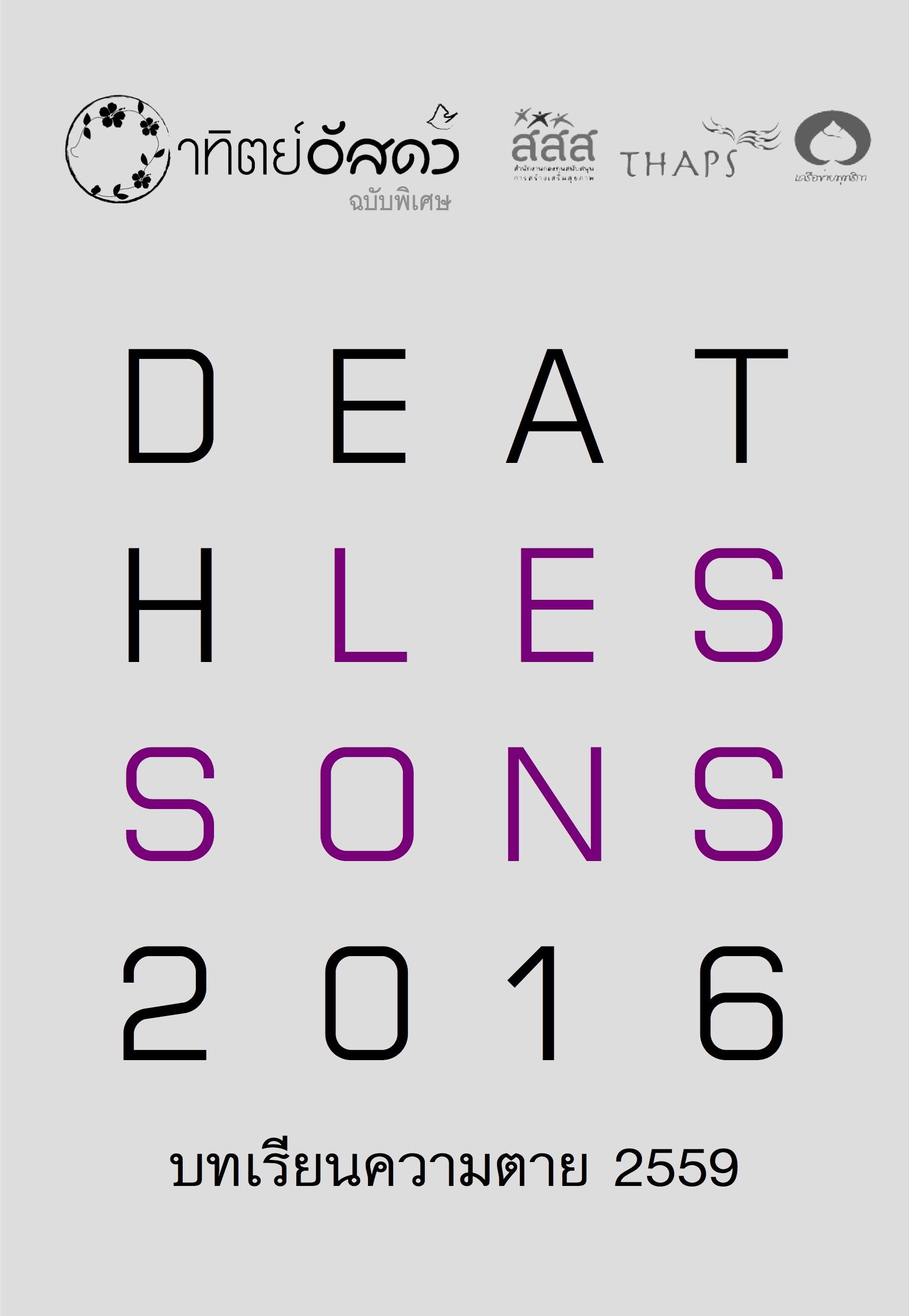อาทิตย์อัสดง ฉบับพิเศษ บทเรียนความตาย 2559