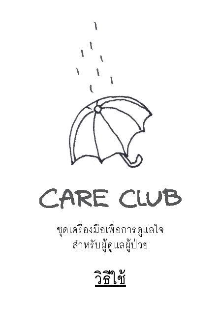 Care club ชุดเครื่องมือเพื่อการดูแลใจ สำหรับผู้ดูแลผู้ป่วย
