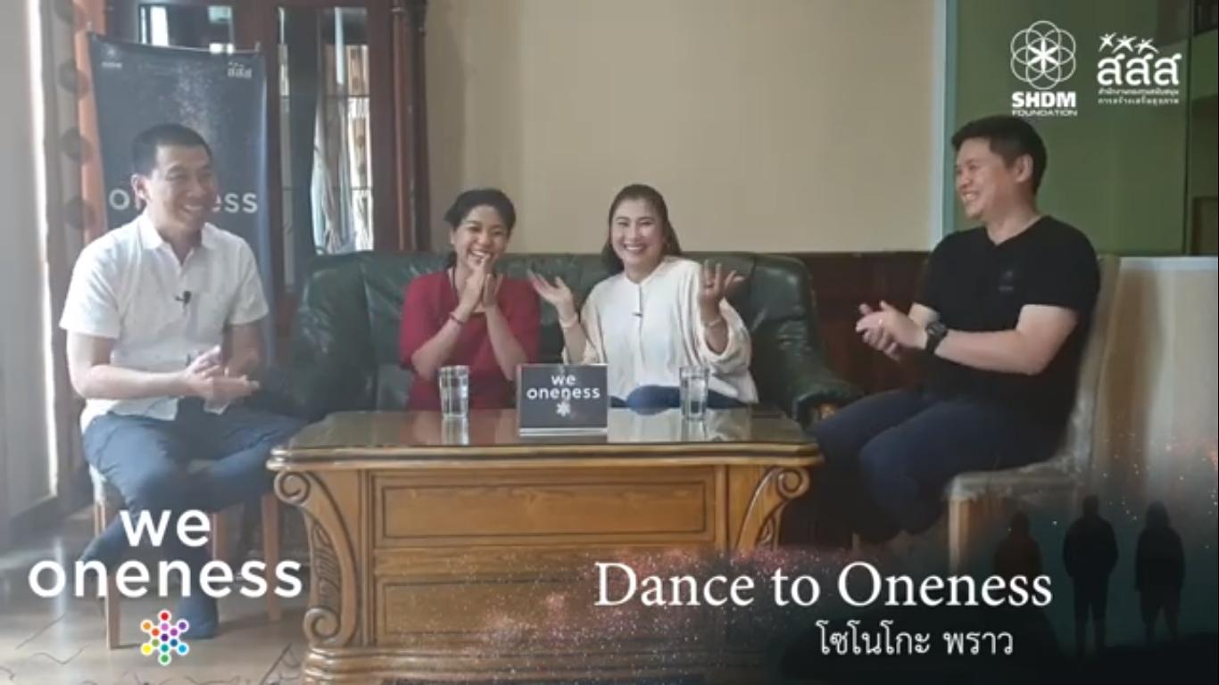 Dance to Oneness - โซโนโกะ พราว