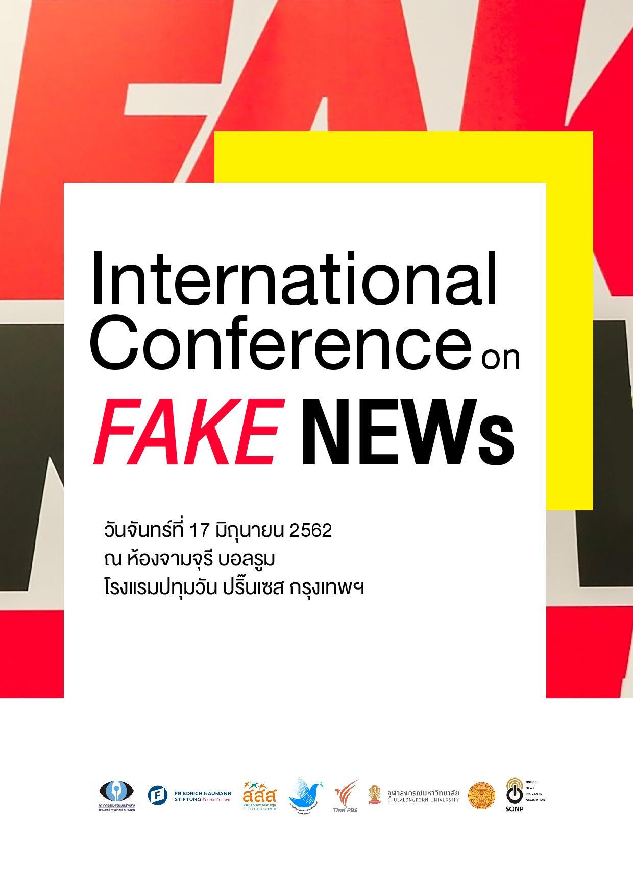 รายงานสรุปการถอดบทเรียนเวที International Conference on Fake News