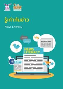 รู้เท่าทันข่าว (News Literacy)