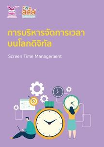 การบริหารจัดการเวลาบนโลกดิจิทัล (Screen Time Management)