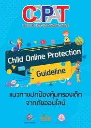 คู่มือแนวทางปกป้องคุ้มครองเด็กจากภัยออนไลน์ 2562