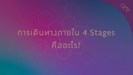 A2O - Q and A 7.การเดินทางภายใน 4 Stages